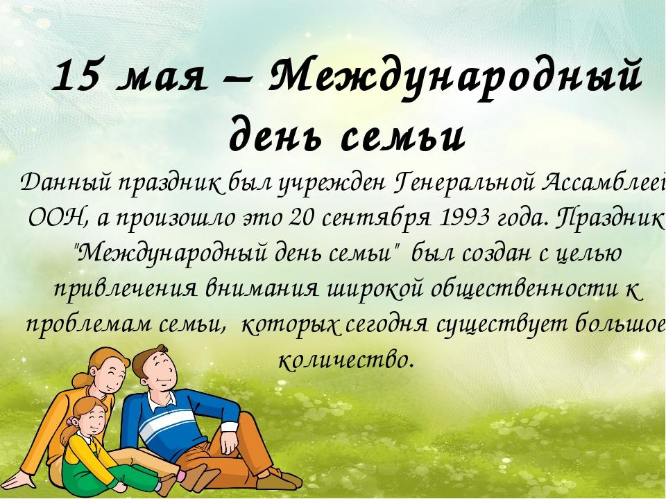 Поздравление ко дню семьи 15 мая в прозе